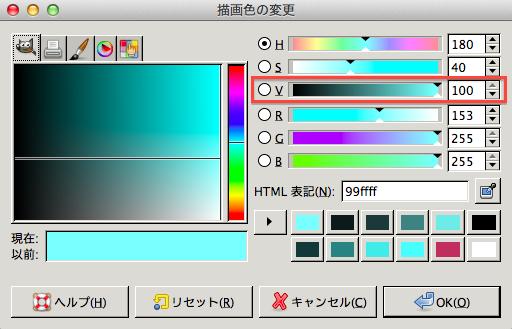 描写色の明度(V)が100