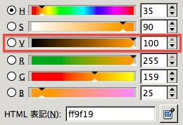 明度100のオレンジ系色