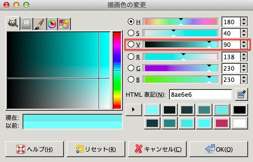 描写色の明度(V)が90