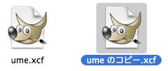GIMP画像ファイルをコピー