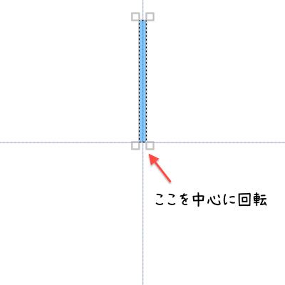 矩形選択で作った10×170pxの長方形
