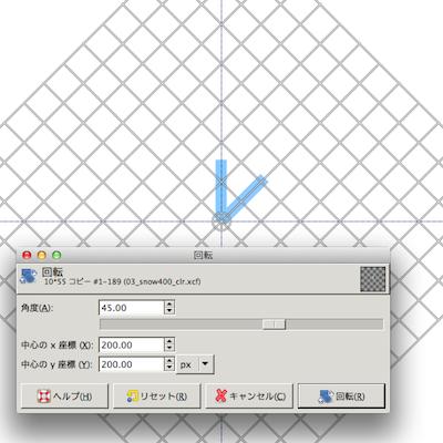 10×55pxの長方形を45度回転