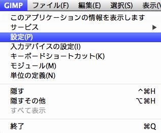 GIMPの設定