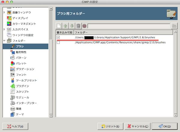 GIMPの設定:ブラシの保存場所