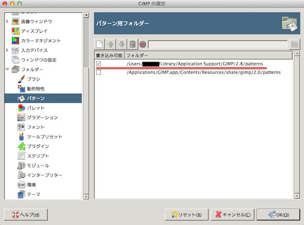 GIMPの設定:パターンの保存場所