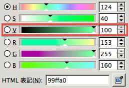 緑系の描写色:明度(V)100