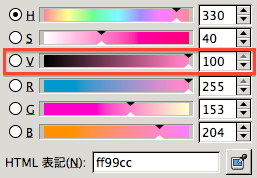 ピンク系の描写色:明度(V)100