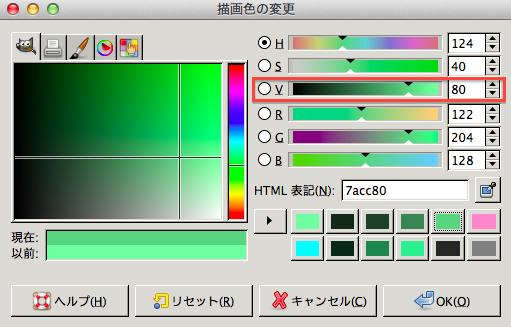 描写色:明度(V)80
