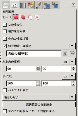 楕円選択のツールオプション