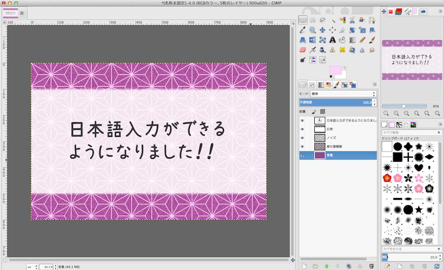 GIMP2.8.16