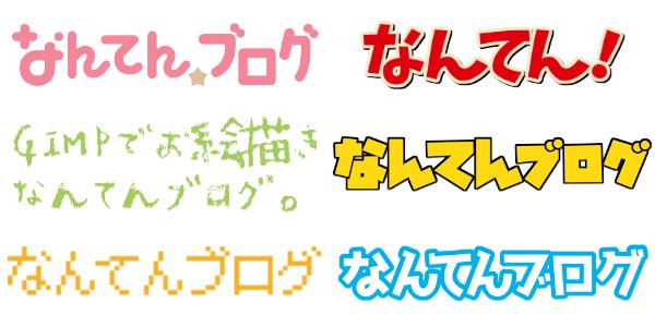 アニメ風フォント