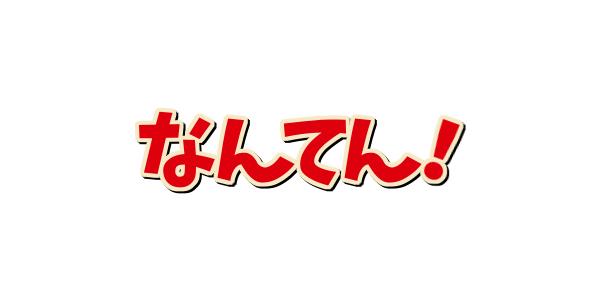 けいおん!風ロゴ