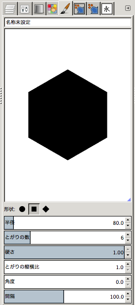 六角形のブラシを作成