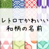和柄の名前*レトロでかわいい日本の伝統文様 描き方付き