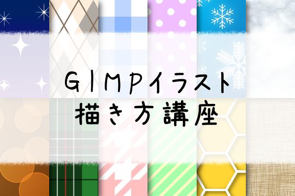GIMPイラストの描き方一覧