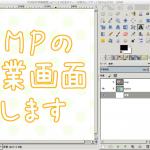 GIMP*わたしの作業画面晒します