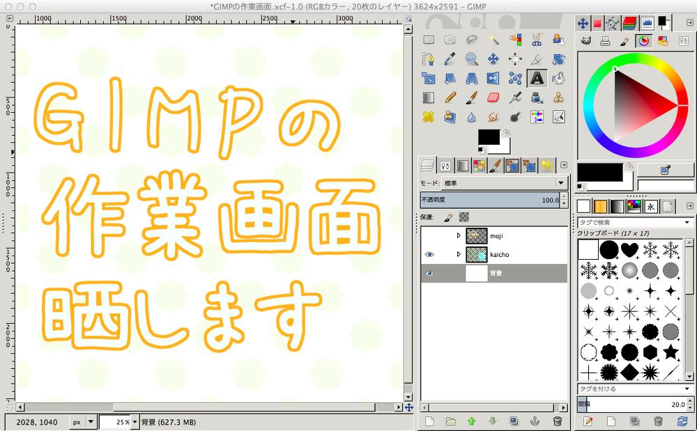 私のGIMPの作業画面